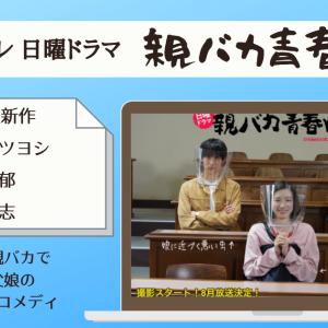 福田組最新作日テレ『親バカ青春白書』初主演ムロツヨシ&永野芽郁
