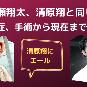 清原翔にエール脳出血を経験した俳優間瀬翔太 発症、手術から現在