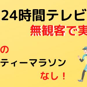 24時間テレビ8月22〜23日に放送決定 巷は冷ややかな意見