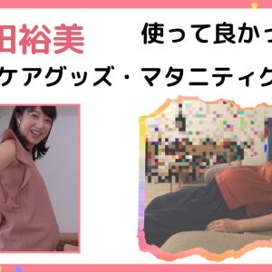 川田裕美さん 使って良かった妊娠ケアグッズ・マタニティグッズ紹介