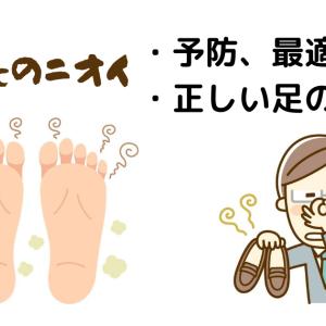 足・靴が臭い!ニオイ対策 医師おすすめ最適予防ケア 足の洗い方