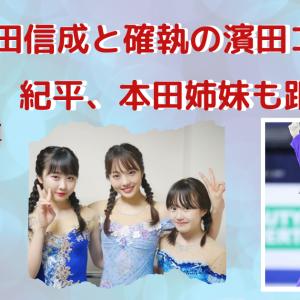 紀平梨花・本田真凛、紗来も関大の女帝濱田美栄コーチと距離?