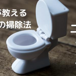 掃除のプロが教えるトイレのニオイ・汚れ・尿石 場所別お掃除方法
