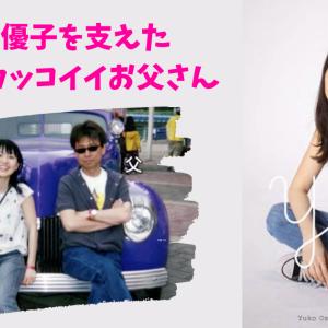 大島優子 父子家庭で育つ 家族は一番の支えで一番のファン
