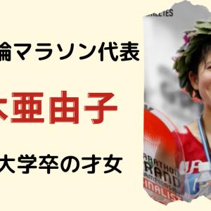 東京オリンピック マラソン代表 鈴木亜由子は名古屋大学卒の才女