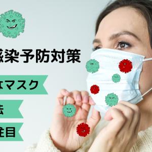 【あさイチ】冬の感染症対策Q&A マスクの効果・加湿・消毒法