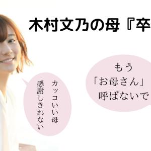木村文乃の母が卒母宣言「もうお母さんと呼ばないで」女優業休業