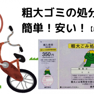 粗大ゴミ!壊れた自転車は350円で処分できる【鹿児島市編】
