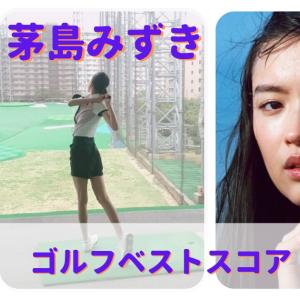 """""""#NHKここ倫"""" 出演の茅島みずきゴルフベストスコア70"""