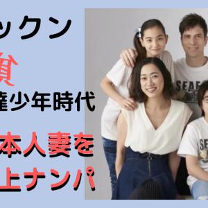 パックン極貧新聞少年時代 美人日本人妻を新宿路上ナンパ
