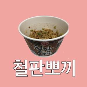 韓国にもカップ焼きそばが!?