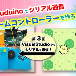 ③PC→Arduinoへシリアル通信しよう【Arduino / Visual Studio】
