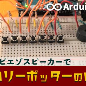 【Arduino】ハリーポッターのメロディ♪【ピエゾスピーカー】
