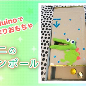 ワニのピンボール☆手作りおもちゃ【サーボモータ】