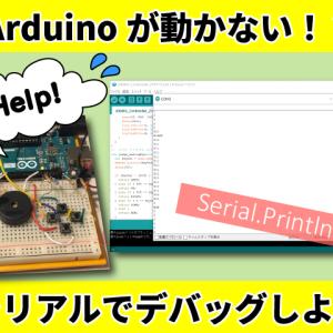 【Arduino】うまく動かないときのデバッグ方法【シリアルprint】