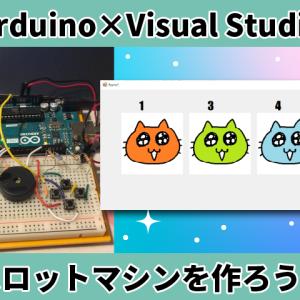 スロットゲーム☆【ArduinoとVisual Studioでシリアル通信】