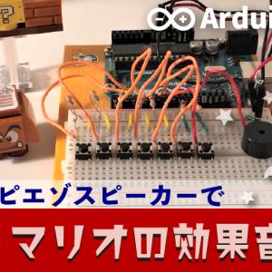 【Arduino】ドレミ音階でマリオの効果音♪【ピエゾスピーカー】