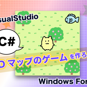 ④ Windowsフォーム(C#)でゲームを作ろう【Visual Studio】前編