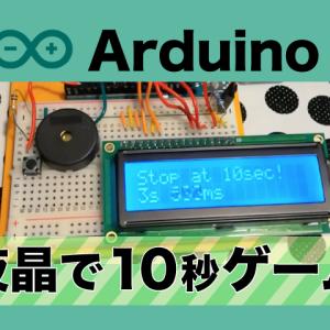 【Arduino】液晶で簡単☆10秒ゲーム