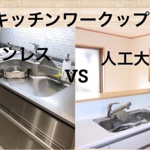 キッチンワークトップはステンレスか人工大理石かどっち?メリットデメリットを比較する