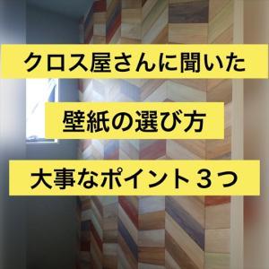 クロス屋さんに聞いた家の壁紙の選び方で大事なポイント3つ!デザインより優先すべき