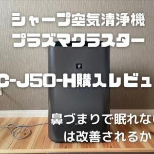 シャープ空気清浄機プラズマクラスターKC-J50-H購入レビュー!花粉症鼻づまりで寝れない夜は改善されるか?
