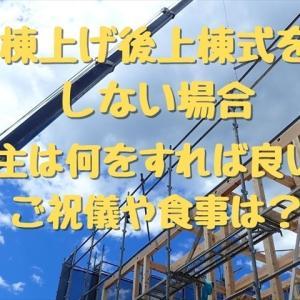 【棟上げ後に上棟式をしない場合】大工さんへのご祝儀や食事などどうすれば良い?