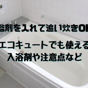 入浴剤を入れて追い炊きOK?エコキュートでも使える入浴剤や注意点など