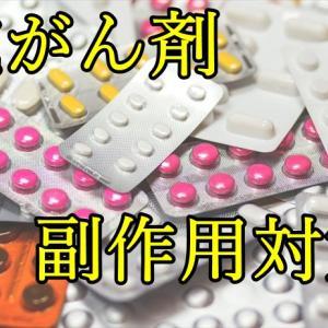 抗がん剤の副作用対策!悪性リンパ腫の治療法「ABVD療法」、「R-CHOP療法」とは?