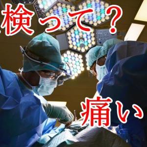 生検手術って何?痛い?麻酔は?悪性リンパ腫の生検経験から答えます!