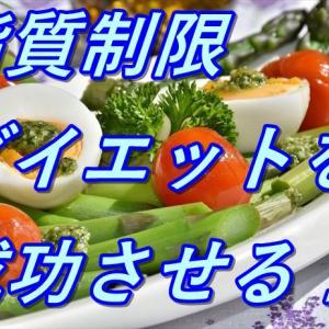 脂質制限ダイエットを成功させる「PFCバランス」とは?ローファットダイエットの食事方法を解説!