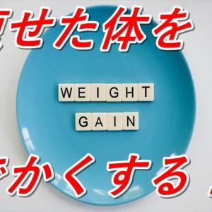 体重を増やす方法は?「食事」+「筋トレ」で体を大きくする!