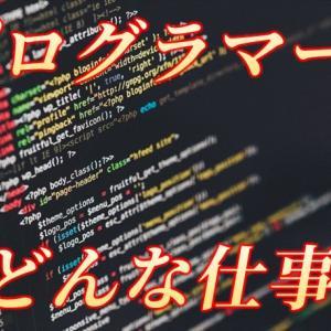 プログラマーとは?SEとプログラマー間の仕事内容も含めて解説!