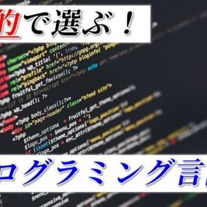【2020年】プログラミングを始める!目的別プログラミング言語の選び方!
