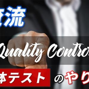 単体テストのやり方!高品質かつ効率の良い単体テストの方法とは?