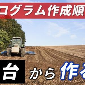 プログラムを作る手順は?土台作りがプログラム開発のスピードと質を高める!