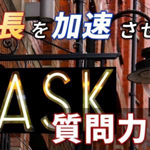 質問力を鍛える!質問の仕方次第で得られる経験値が決まる!