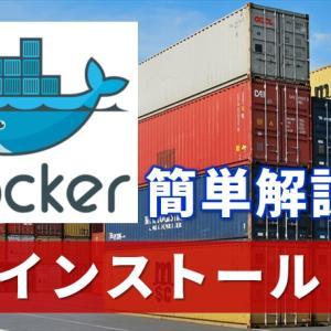 dockerとは?dockerをわかりやすく簡単に説明&インストールする!