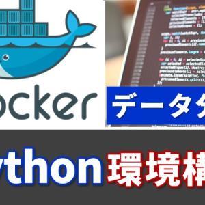 dockerでPythonの環境構築をする!データ分析環境「Jupyter Lab」を起動するまで!