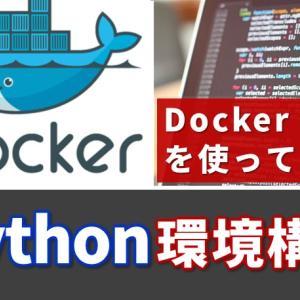 dockerfileの基礎!dockerfileを使ってPython実行環境を構築!