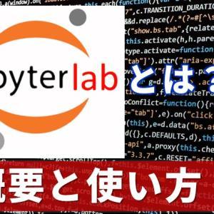 JupyterLabとは?Python実行環境「JupyterLab」の概要と基本的な使い方!