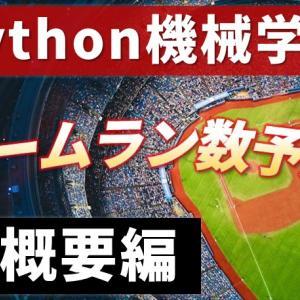 Python機械学習「ホームラン数予測①」概要編!