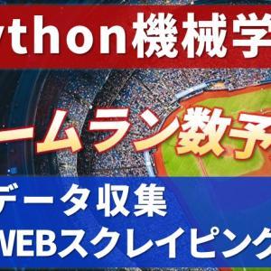 Python機械学習「ホームラン数予測②」データ収集「WEBスクレイピング」編!