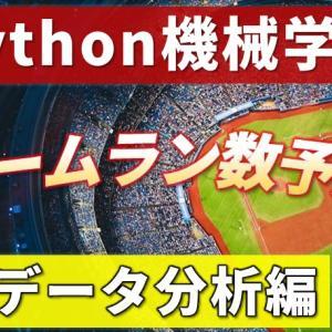 Python機械学習「ホームラン数予測③」データ分析編!