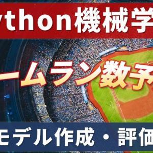 Python機械学習「ホームラン数予測④」モデル作成・モデル評価編!