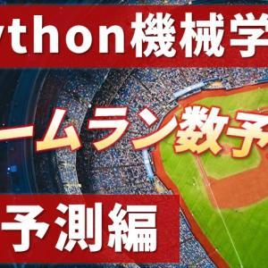 Python機械学習「ホームラン数予測⑤」予測編!