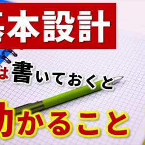 できるエンジニアは書いている!基本設計書に書いておくと後々助かること!