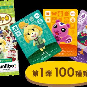 【疑問】amiiboカード買える店って今も存在しない?
