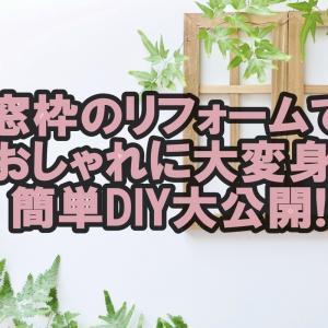 リフォームで窓枠がおしゃれに大変身!簡単DIY大公開!