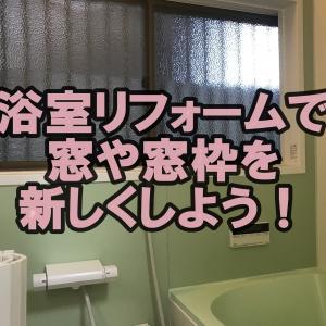 浴室リフォームで窓や窓枠は新しくする?気になる悩みにアプローチ!